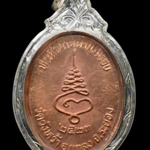 เหรียญที่ระลึกครบ 7 รอบ  หลวงปู่คร่ำ วัดวังหว้า ระยอง