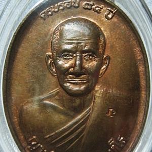 เหรียญเทพยินดี หลวงปู่ญาท่านสวน วัดนาอุดม(บล็อกแรก) -090814 หน้า