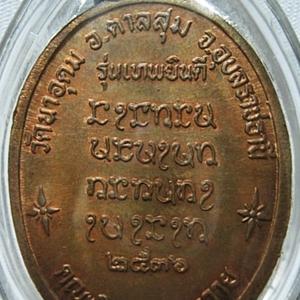 เหรียญเทพยินดี หลวงปู่ญาท่านสวน วัดนาอุดม(บล็อกแรก) -090814 หลัง