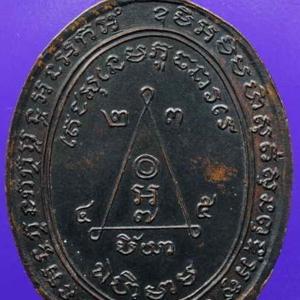 เหรียญรุ่นแรกหลวงพ่อสง่า พ.ศ. 2511 วัดหนองม่วง  ราชบุรี