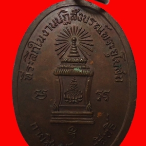 เหรียญรุ่นแรก อุปัชฌาย์กลาย พ.ศ. 2519 วัดหาดสูง นครศรีธรรมราช