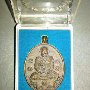 เหรียญหล่อจันทร์เพ็ญ๙๘ หลวงปู่จันทร์หอม วัดบุ่งขี้เหล็ก