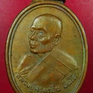 เหรียญชัยมังคลัง ครูบาอิน อินโท เนื้อทองแดง