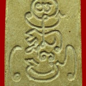 พระสมเด็จ หลังยันต์ใหญ่ (นะโมพุทธายะ) พ.ศ. 2513 เนื้อผงน้ำมัน หลวงพ่อกวย วัดโฆสิตาราม