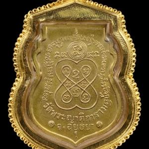 เหรียญหลวงพ่อกลั่น วัดพระญาติ รุ่นชาตรี พ.ศ. 2507 เนื้อทองแดงกะไหล่ทอง