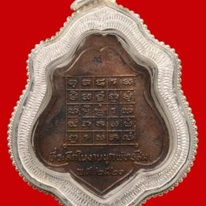เหรียญรุ่นสาม หลังยันต์ไตรสรณคม พ.ศ. 2521เนื้อทองแดงรมน้ำตาล (มันปู) หลวงพ่อกวย วัดโฆสิตาราม ชัยนาท