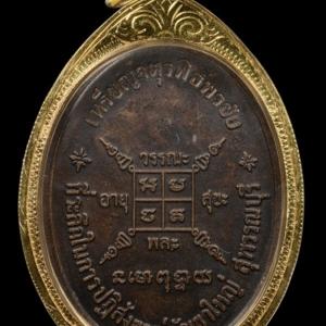เหรียญจตุรพิธพรชัย หลวงพ่อกวย วัดโฆสิตาราม พ.ศ. 2518 ออกวัดเขาใหญ่