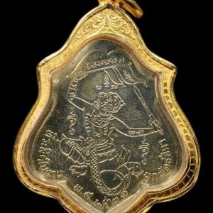 เหรียญรุ่นสาม หลังยันต์หนุมานเชิญธง พ.ศ. 2521 เนื้ออัลปาก้า หลวงพ่อกวย วัดโฆสิตาราม เหรียญที่ 5 แชมป์งานพันธ์ุทิพย์
