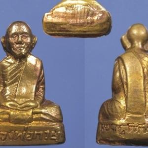 รูปเหมือนปั้มรุ่นแรก เนื้อทองเหลือง พ.ศ. 2510 หลวงพ่อกวย วัดโฆสิตาราม
