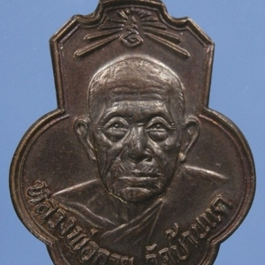 เหรียญเดิมบาง เนื้อทองแดงรมดำ บล็อคนิยม (หูขีดไหล่จุด) หลวงพ่อกวย วัดโฆสิตาราม เหรียญที่ 2