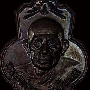 เหรียญเดิมบาง เนื้อทองแดงรมดำ บล็อคนิยม (หูขีดไหล่จุด) หลวงพ่อกวย วัดโฆสิตาราม เหรียญที่ 1
