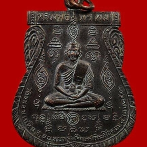 เหรียญนารายณ์ 2 (พิธีเสาร์ 5 พ.ศ. 2516) หลวงพ่อพรหม วัดขนอนเหนือ อยุธยา สร้างจำนวน 2,516 เหรียญ
