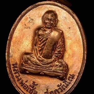 เหรียญรุ่น 3 หลวงพ่อเชื้อ วัดใหม่บำเพ็ญบุญ ชัยนาท พ.ศ. 2513 เนื้อทองแดงกะไหล่นาค เหรียญที่ 2 สร้าง 3,500 เหรียญ