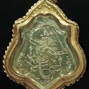 เหรียญรุ่นสาม หลังยันต์หนุมานเชิญธง พ.ศ. 2521 เนื้ออัลปาก้า หลวงพ่อกวย วัดโฆสิตาราม เหรียญที่ 7
