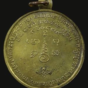 เหรียญรุ่นแรก พ.ศ. 2506 เนื้อทองฝาบาตรกะไหล่เงิน หลวงพ่อเชื้อ วัดใหม่บำเพ็ญบุญ ชัยนาท เหรียญที่ 3 สร้าง 2,500 เหรียญ