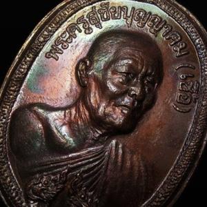 เหรียญพญานาค (เลื่อนสมณศักดิ์) พ.ศ. 2518 เนื้อทองแดงรมดำ หลวงพ่อเชื้อ วัดใหม่บำเพ็ญบุญ ชัยนาท เหรียญที่ 1