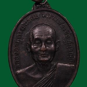 เหรียญ 6 รอบ พ.ศ. 2518 เนื้อทองแดงรมดำ หลวงพ่อเชื้อ วัดใหม่บำเพ็ญบุญ ชัยนาท เหรียญที่ 3 สร้าง 10,000 เหรียญ