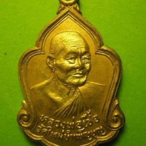 เหรียญยกช่อฟ้า วัดโบสถราษฎรบำรุง เนื้อทองแดงกระไหล่ทอง
