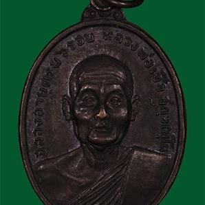 เหรียญ 6 รอบ พ.ศ. 2518 เนื้อทองแดงรมดำ หลวงพ่อเชื้อ วัดใหม่บำเพ็ญบุญ ชัยนาท เหรียญที่ 4 สร้าง 10,000 เหรียญ
