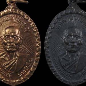 เหรียญใบมะยม (ครึ่งองค์) สร้างอุโบสถวัดสมุทร