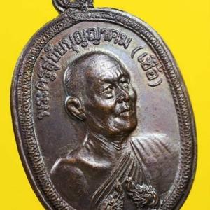 เหรียญพญานาค (เลื่อนสมณศักดิ์) พ.ศ. 2518 เนื้อทองแดงรมดำ หลวงพ่อเชื้อ วัดใหม่บำเพ็ญบุญ ชัยนาท เหรียญที่ 2