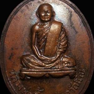 เหรียญรุ่น 3 หลวงพ่อเชื้อ วัดใหม่บำเพ็ญบุญ ชัยนาท พ.ศ. 2513 เนื้อทองแดงกะไหล่นาค เหรียญที่ 4 สร้าง 3,500 เหรียญ