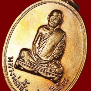 เหรียญรุ่น 3 หลวงพ่อเชื้อ วัดใหม่บำเพ็ญบุญ ชัยนาท พ.ศ. 2513 เนื้อทองแดงกะไหล่นาค เหรียญที่ 3 สร้าง 3,500 เหรียญ