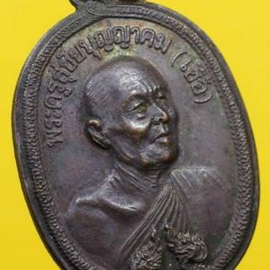 เหรียญพญานาค (เลื่อนสมณศักดิ์) พ.ศ. 2518 เนื้อทองแดงรมดำ หลวงพ่อเชื้อ วัดใหม่บำเพ็ญบุญ ชัยนาท เหรียญที่ 3
