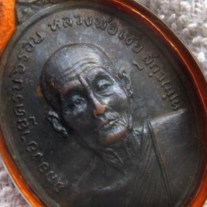เหรียญ 6 รอบ พ.ศ. 2518 เนื้อทองแดงรมดำ หลวงพ่อเชื้อ วัดใหม่บำเพ็ญบุญ ชัยนาท เหรียญที่ 5 (เลื่อมเดิม) สร้าง 10,000 เหรียญ