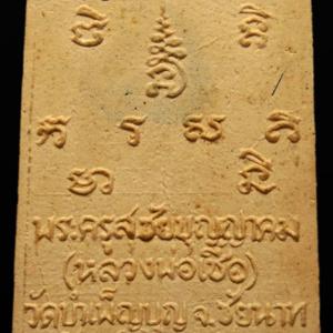 พระผงรูปเหมือนลานโพธิ์ พ.ศ. 2520 สีขาว หลวงพ่อเชื้อ วัดใหม่บำเพ็ญบุญ ชัยนาท