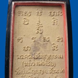 พระผงรูปเหมือนลานโพธิ์ พ.ศ. 2520 เนื้อเขียว (กรรมการ) หลวงพ่อเชื้อ วัดใหม่บำเพ็ญบุญ ชัยนาท องค์ที่ 4