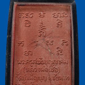 พระผงรูปเหมือนลานโพธิ์ พ.ศ. 2520 เนื้อแดง (กรรมการ) หลวงพ่อเชื้อ วัดใหม่บำเพ็ญบุญ ชัยนาท องค์ที่ 1