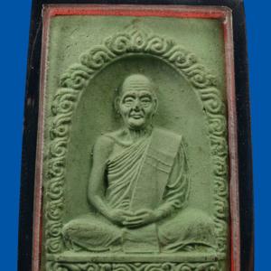 พระผงรูปเหมือนลานโพธิ์ พ.ศ. 2520 เนื้อเขียว (กรรมการ) หลวงพ่อเชื้อ วัดใหม่บำเพ็ญบุญ ชัยนาท องค์ที่ 3