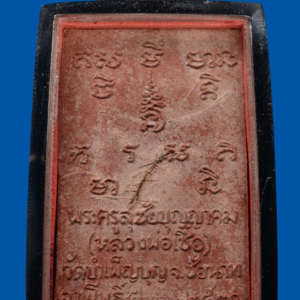พระผงรูปเหมือนลานโพธิ์ พ.ศ. 2520 เนื้อแดง (กรรมการ) หลวงพ่อเชื้อ วัดใหม่บำเพ็ญบุญ ชัยนาท องค์ที่ 2