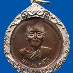 เหรียญสุริยะ พ.ศ. 2523 หลวงพ่อเชื้อ วัดใหม่บำเพ็ญบุญ ชัยนาท เหรียญที่ 1 สร้าง 2,299 เหรียญ