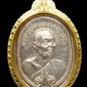 เหรียญพญานาค (เหรียญเลื่อนสมณศักดิ์) พ.ศ. 2518 เนื้อเงินจารเดิม  หลวงพ่อเชื้อวัด ใหม่บำเพ็ญบุญ ชัยนาท เหรียญที่ 1 สร้าง 199 เหรียญ
