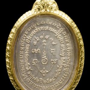 เหรียญพญานาค (เหรียญเลื่อนสมณศักดิ์) พ.ศ. 2518 เนื้อเงิน จารเดิม หลวงพ่อเชื้อวัด ใหม่บำเพ็ญบุญ ชัยนาท เหรียญที่ 1 สร้าง 199 เหรียญ