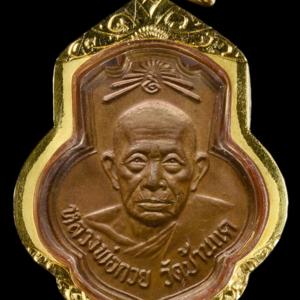 เหรียญเดิมบาง กะไหล่นาค บล็อคนิยม (หูขีดไหล่จุด) หลวงพ่อกวย วัดโฆสิตาราม เหรียญที่ 1