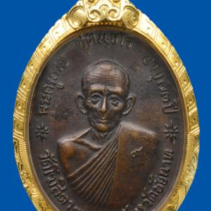 เหรียญจตุรพิธพรชัย หลวงพ่อกวย วัดโฆสิตาราม พ.ศ. 2518 ออกวัดเขาใหญ่ เหรียญที่ 1