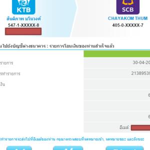 komodo ตะกรุดมหาสะท้อน รุ่น ๕ 20150430