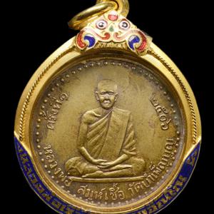 เหรียญรุ่นแรก พ.ศ. 2506 เนื้อทองฝาบาตรกะไหล่เงิน หลวงพ่อเชื้อ วัดใหม่บำเพ็ญบุญ ชัยนาท เหรียญที่ 2 สร้าง 2,500 เหรียญ