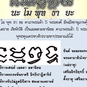 นะ โม พุท ธา ยะ นะมะพะทะ500พลจ