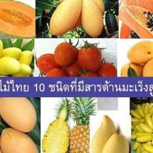 ผลไม้ไทย10ชนิด