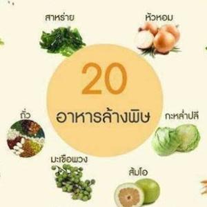 20อาหารล้าง
