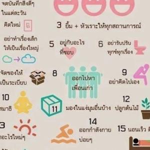 20วิธีมีสุข