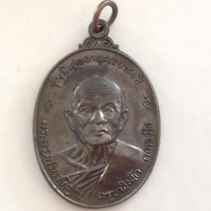 เหรียญหน้าใหญ่ครูบาอินโต วัดบุญยืน รุ่นพิเศษฉลองอายุ 80 ปี เนื้อทองแดงรมดำ ปี 2518 ไม่เคยผ่านการใช้ สวยมากๆ
