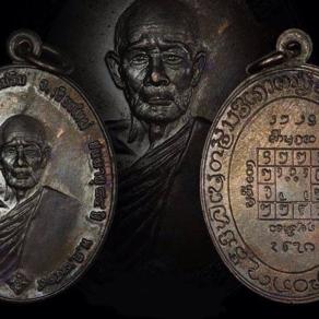 เหรียญรุ่นแรกรูปไข่ ครูบาคำปัน สุภัทโท วัดสันโป่ง จ.เชียงใหม่ ปีพ.ศ.2519 จัดสร้างและปลุกเสกใหญ่ โดยคณาจารย์ดังหลายรูป อธิตฐานจิตโดย 1.หลวงปู่คำปัน วัด