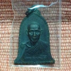 เหรียญระฆัง หลวงพ่อเกษม ปี 36 รุ่นมหาลาภ    ราคา250.-