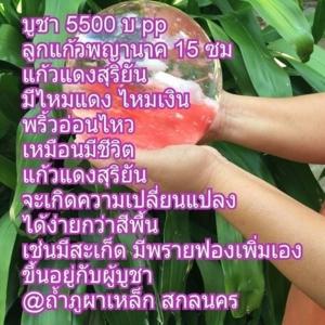 messageImage 1468755553124พ