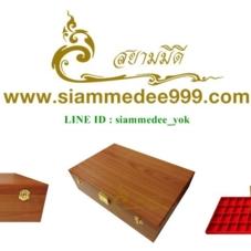 กล่องใส่พระ ลายไม้สีน้ำตาล+พื้นแดง แบบ 3 ชั้น 96 ช่อง
